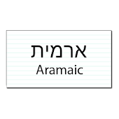 Aramaic Flashcards
