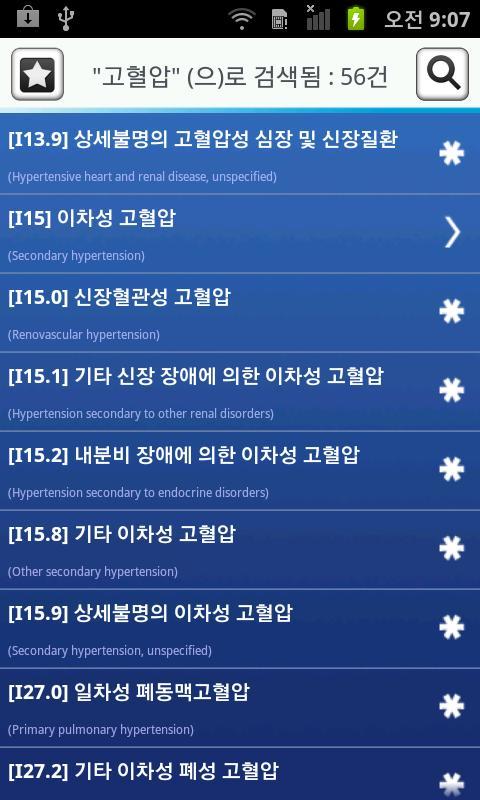 질병분류코드- screenshot