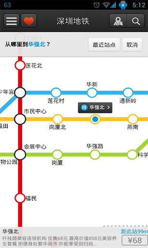 深圳地铁 Shenzhen Metro