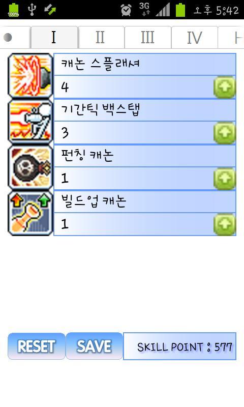 메이플 캐논슈터 스킬트리- screenshot
