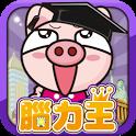 3國小豬 世界王 icon