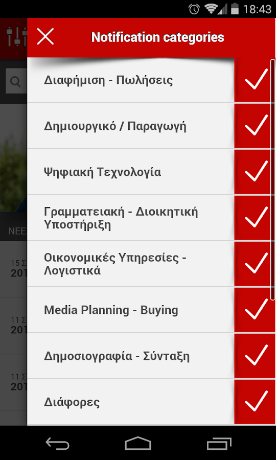 Marketing Week Jobs - screenshot