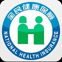 全民健保行動快易通 icon