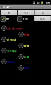 Chinese Hmong Dictionary screenshot 3