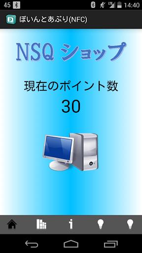 ぽいんとあぷり NFC