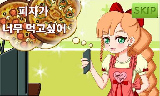 메리의 피자 만들기 타이쿤