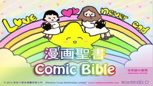 漫画聖書 コミック イエスcomic bible trial