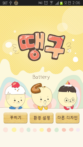 Koo Battery