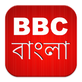 BBC BANGLA NEWSPAPER