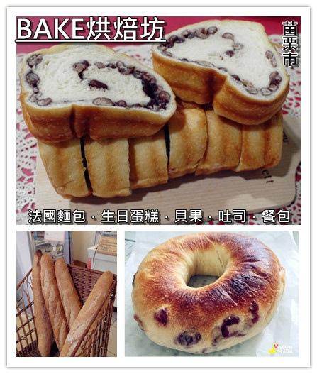 BAKE烘焙坊
