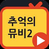 추억의 뮤직비디오 시즌2