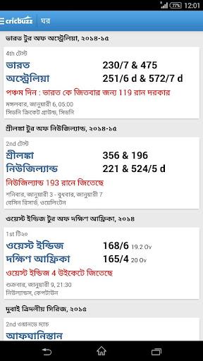 Cricbuzz - In Indian Languages 1.8 screenshots 3