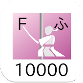Japanese - English fight 10000