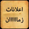 اعلانات زماااان icon