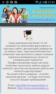 Заказать диплом, курсовую, MBA- screenshot thumbnail