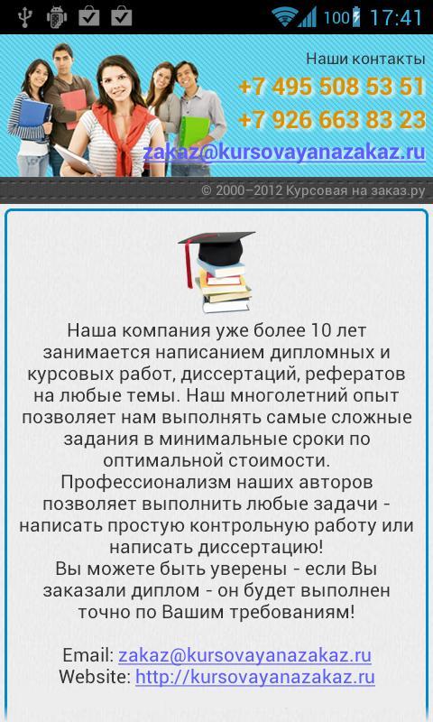 Заказать диплом, курсовую, MBA- screenshot