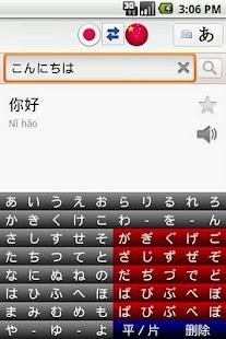 老虎日語詞典