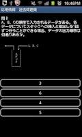 Screenshot of 応用情報技術者試験 過去問題集<Pro版>
