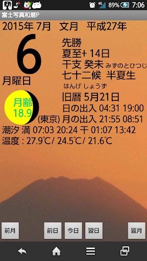 富士山写真 和暦