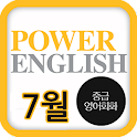 EBS FM Power English(2013.7월호)