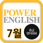 EBS FM Power English(2013.7월호)