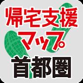 震災時帰宅支援マップ首都圏版2014-15