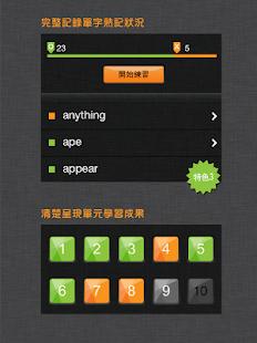 玩免費教育APP|下載單字強力教 app不用錢|硬是要APP