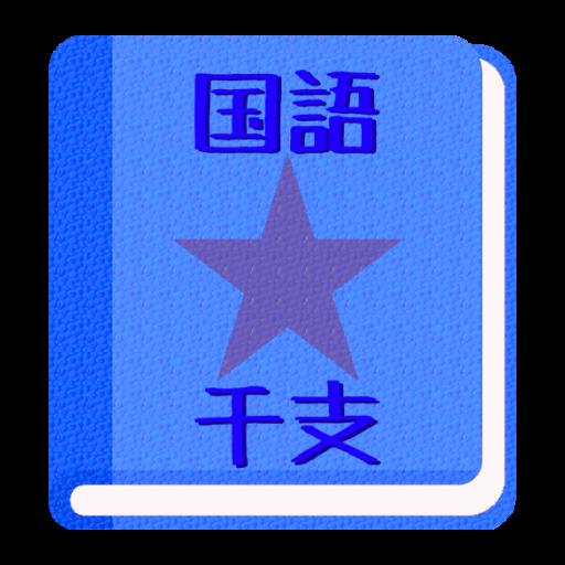 【無料】干支アプリ:絵を見て名前を覚えよう(男子用) 教育 App LOGO-硬是要APP