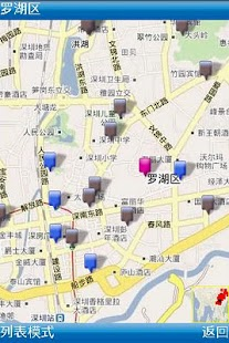 深圳通-City Guide - screenshot thumbnail