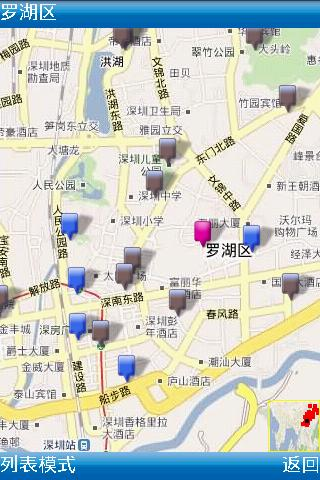 深圳通-City Guide- screenshot