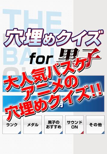 穴埋めクイズ for黒子