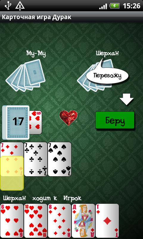 Игра Старый Дурак- screenshot