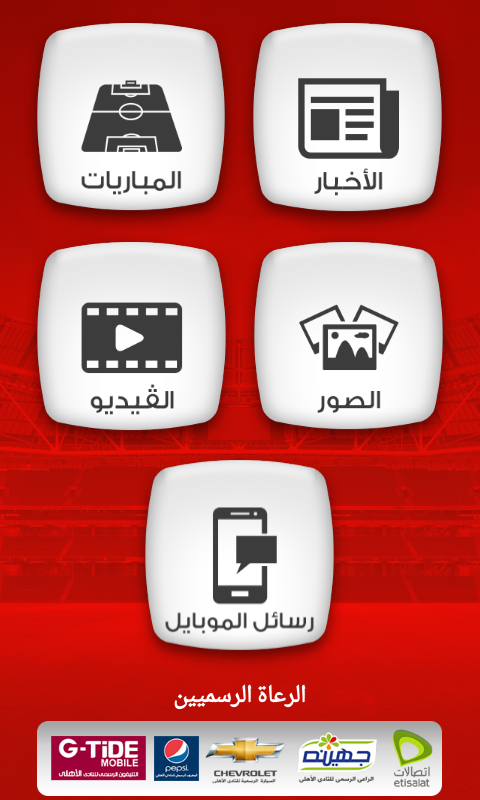 El-Ahly- screenshot