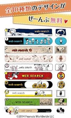 【Vintage】スヌーピー検索ウィジェットのおすすめ画像2