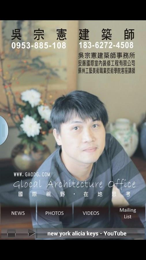吳宗憲建築師 - screenshot