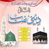 Ibtidai Deeni Nasab