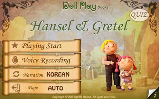 Doll Play books - ヘンゼルとグレーテル