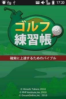 ゴルフ練習帳のおすすめ画像1
