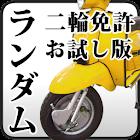 無料版!原付・普通二輪・大型二輪免許 ランダム問題 icon