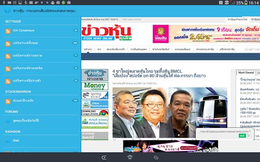 【免費財經App】ข่าวหุ้นไทย สำหรับนักลงทุน-APP點子