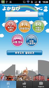 후쿠오카 · 하카타 관광안내 요카나비 - screenshot thumbnail