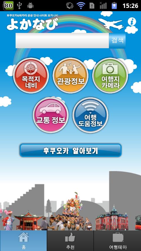 후쿠오카 · 하카타 관광안내 요카나비 - screenshot