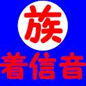 暴走族着信音 icon