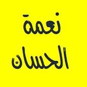 القرآن الكريم - نعمة الحسان