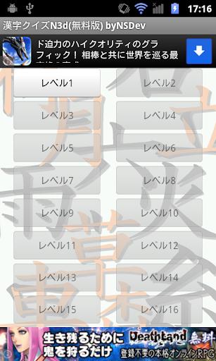 漢字クイズN3d 無料版 byNSDev