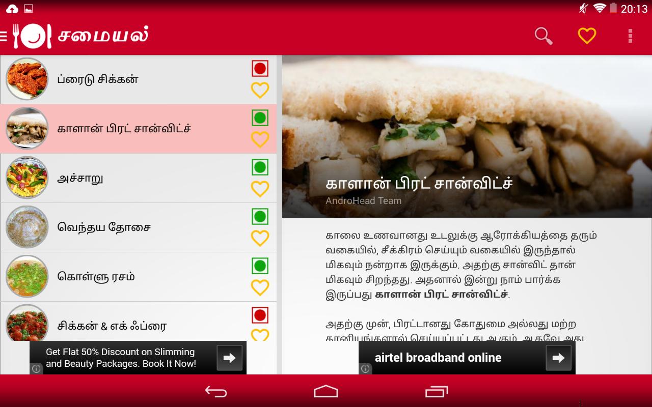 1500 tamil samayal kuripukal apk latest version download free 1500 tamil samayal kuripukal poster forumfinder Image collections