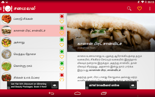 1500 tamil samayal kuripukal apps on google play screenshot image forumfinder Image collections
