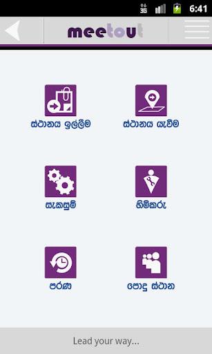 meetout Sinhala version