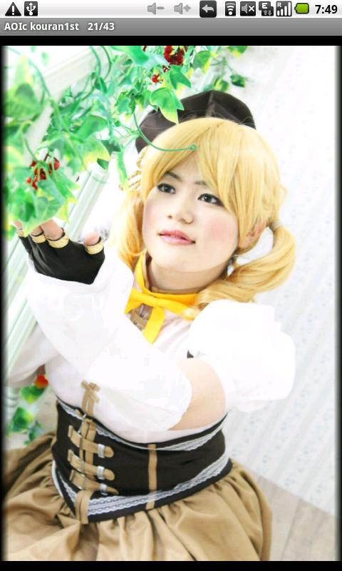 AOIc kouran 1st Cosplay moe - screenshot
