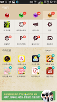 Screenshot of KakaoTalk Theme Dia3